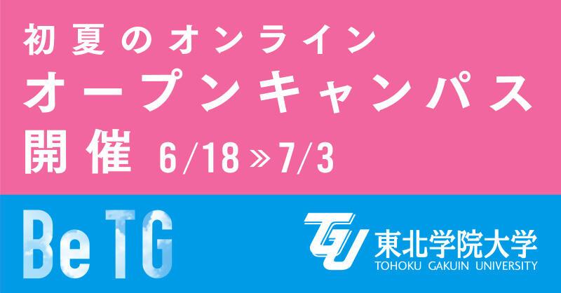 https://www.tohoku-gakuin.ac.jp/info/content/210617-2.jpg