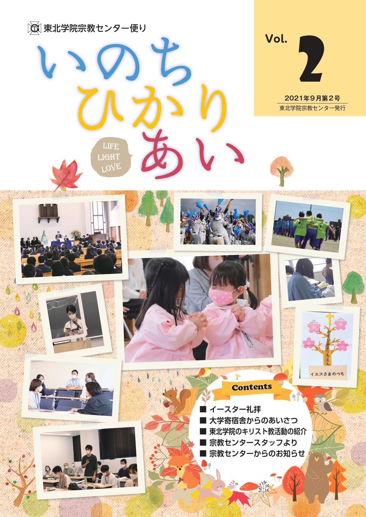 https://www.tohoku-gakuin.ac.jp/info/content/210908-2_1.jpg