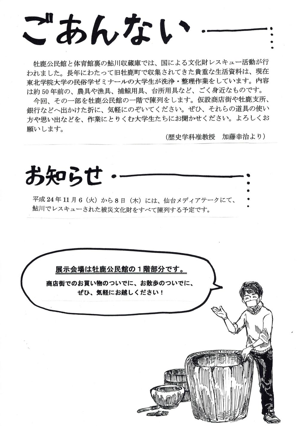 http://www.tohoku-gakuin.ac.jp/info/content/420120717_0001.jpg