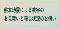 【被災地域の皆様、本学保護者及び学生の皆さまへ】「平成28年4月14日発生熊本地震」による被害のお見舞いと罹災状況のお伺い