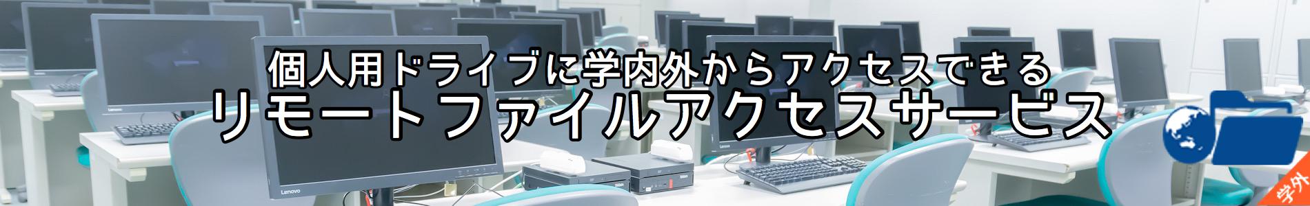 https://web.ipc.tohoku-gakuin.ac.jp/service/service_list/remotefileaccess/