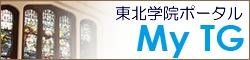 東北学院ポータル MyTG
