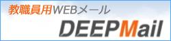 教職員用DEEPMail
