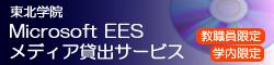 Microsoft EESメディア貸出サービス