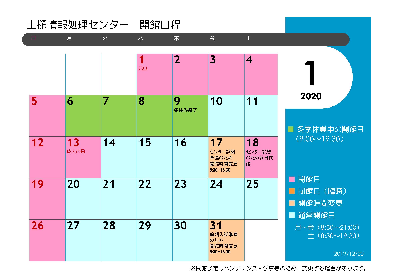 月 1 カレンダー 2020